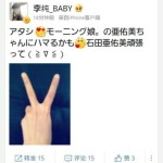 Li Chun aka Junjun becomes a fan of Daaishi