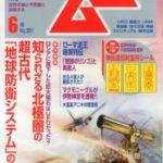 """Iikubo Haruna appears in occult magazine """"Mu"""""""