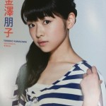 Juice=Juice's Kanazawa Tomoko — this is already 105% Yuukarin!
