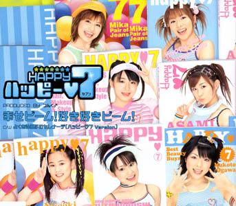 Hello!Project Shuffle '2002 ハッピー7 幸せビーム!好き