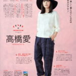 Fashion icon Takahashi Ai spent all her money before marriage