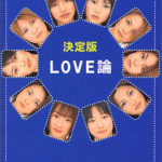 "Tsunku♂ Love Theory: ""The Self-Conscious Woman"""