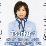 Morning Musume 20th Anniversary Official Book Interviews: Tsunku♂ (Part One)