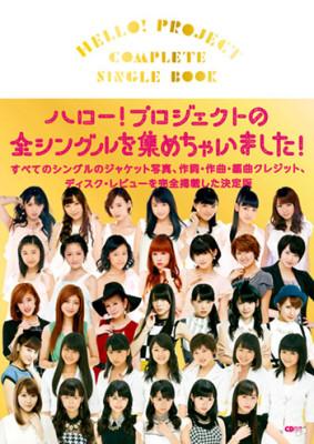 completesinglebook